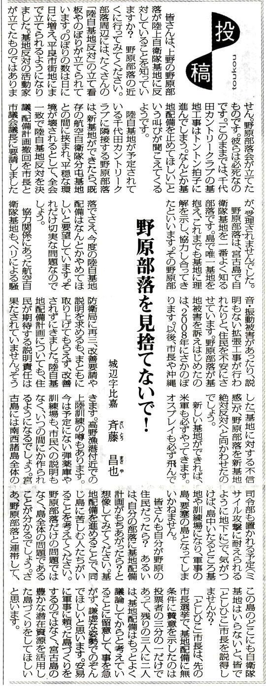 miyakomainichi2017 02143