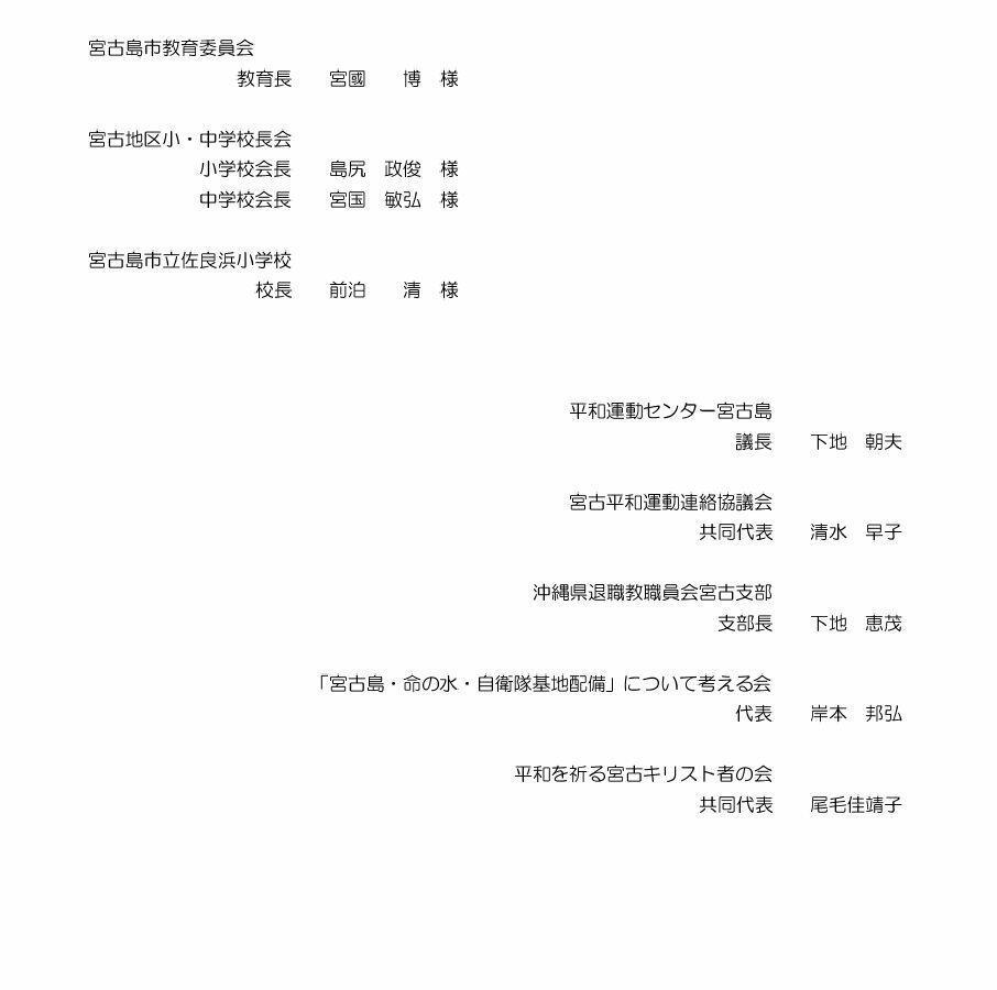 抗議・要請02