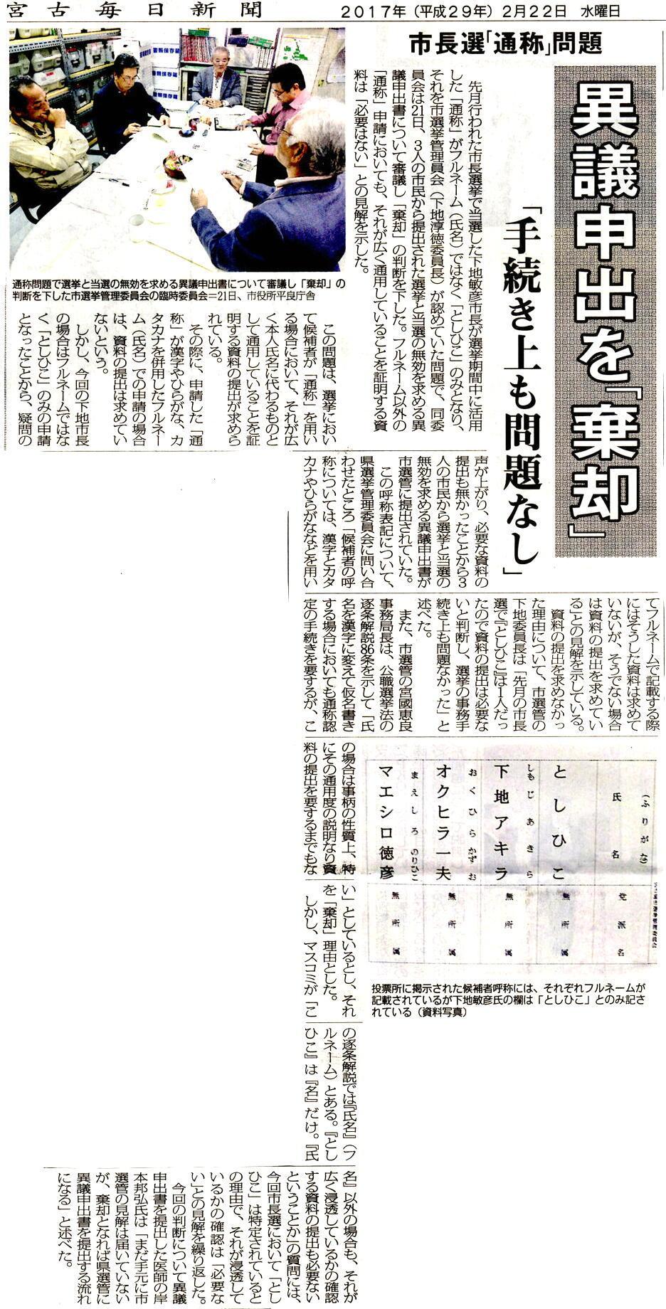 miyakomainichi2017 02221