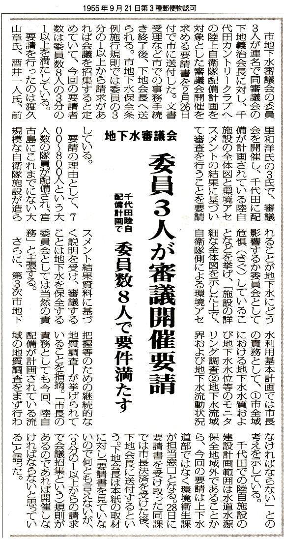 miyakomainichi2017 0301