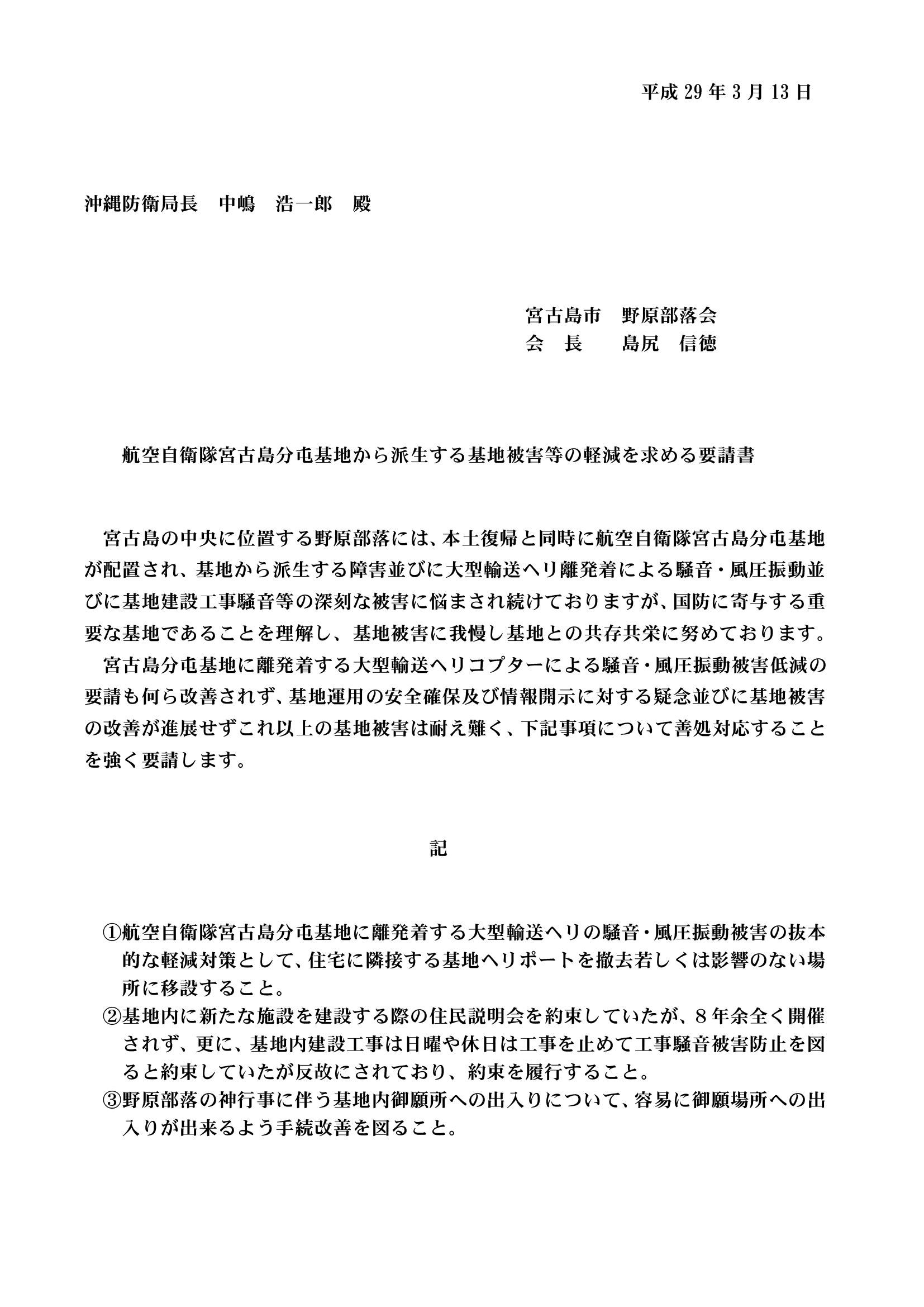 野原部落会沖縄防衛局への要請書01