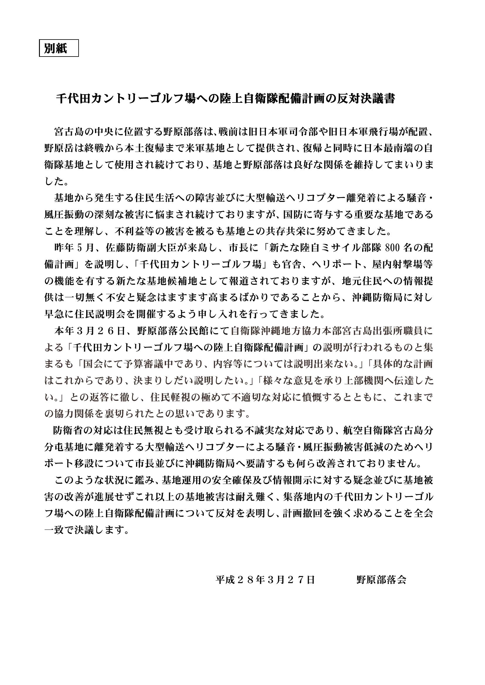 野原部落会沖縄防衛局への要請書04