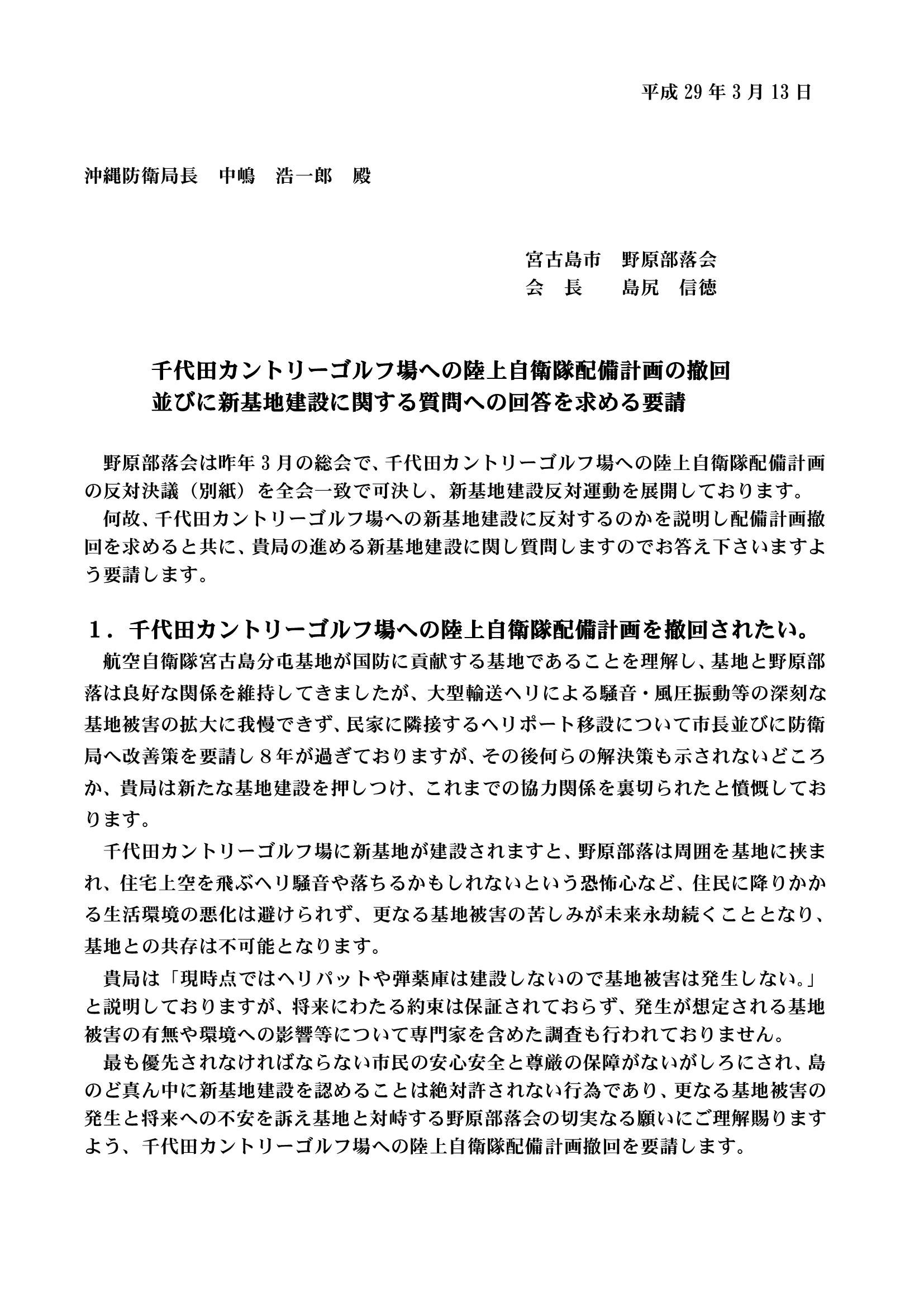 野原部落会沖縄防衛局への要請書02