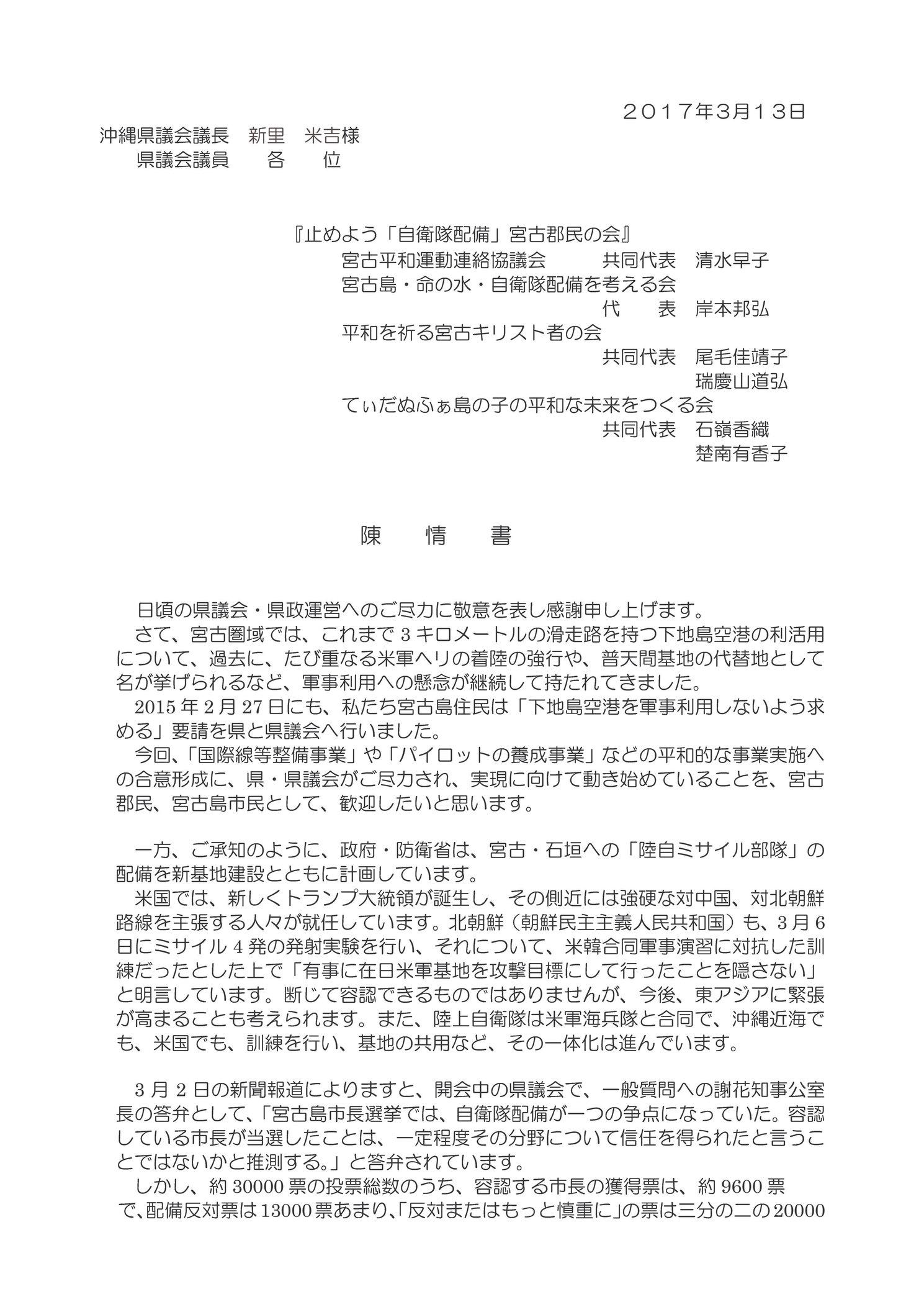 郡民の会沖縄県議会あて陳情書01