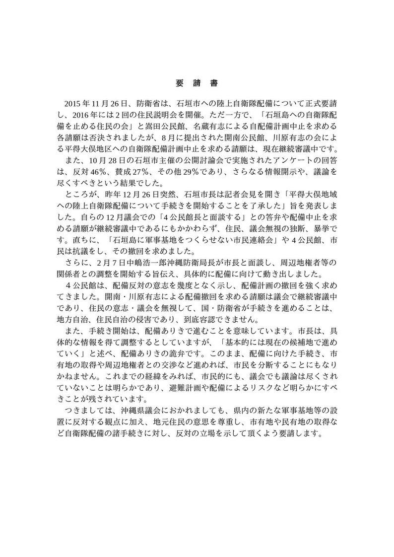 3会派02[1]