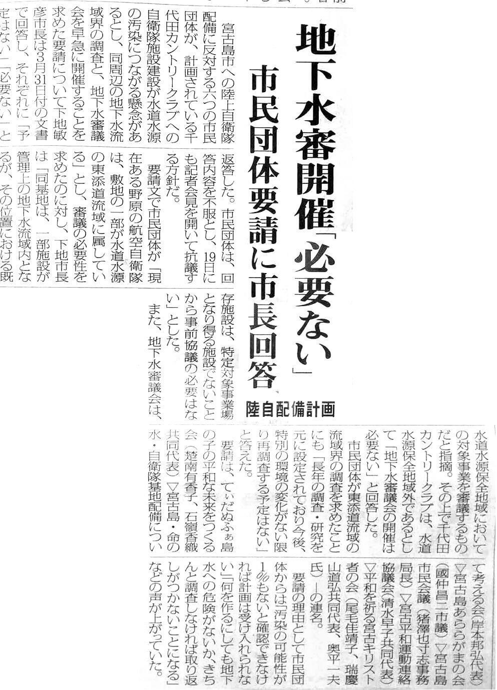 miyakomainichi2017 04162
