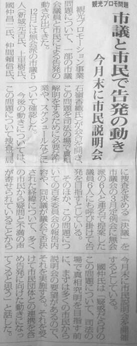 miyakomainichi2017 04161