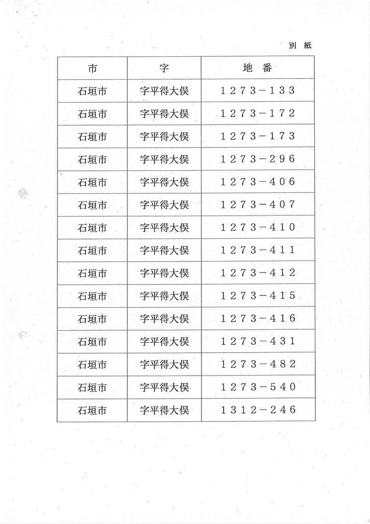 tachiirisinsei03.jpg