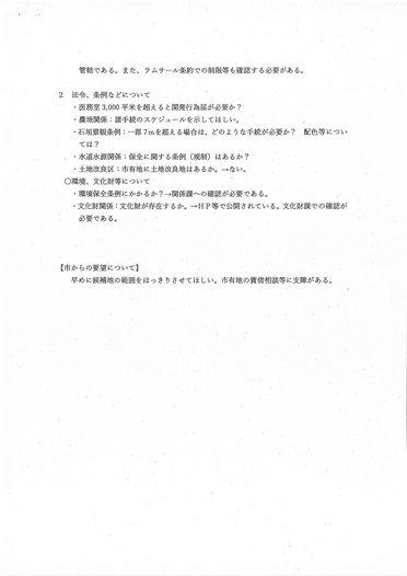 tachiirisinsei06.jpg