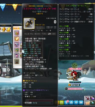2017-04-08_りゅうニン現160武器