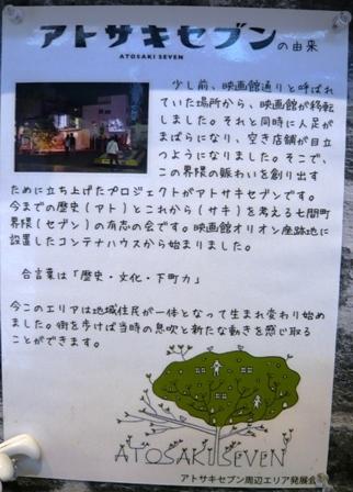 アトサキラーメン:店内3