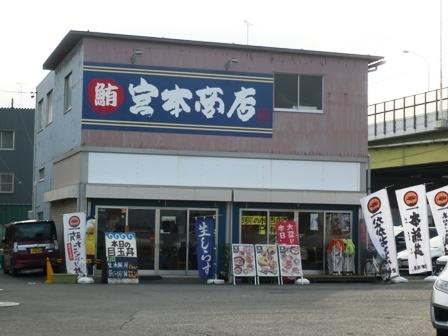 宮本商店:外観3