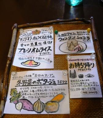 OKAME亭:メニュー1