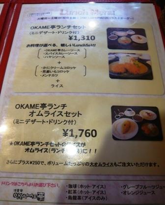 OKAME亭:メニュー3