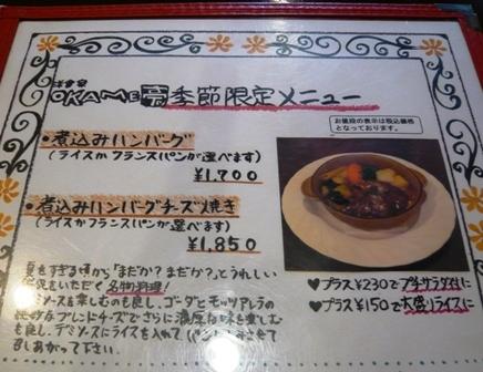 OKAME亭:メニュー4