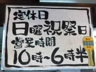 松永豆腐店:ちらし