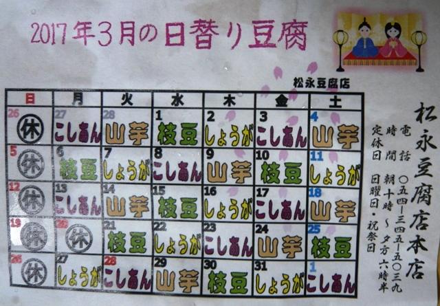 松永豆腐店:ちらし2