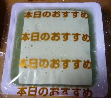 松永豆腐店:枝豆豆腐1
