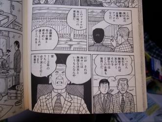 なにわ漫画