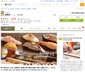 松寿司食べログ