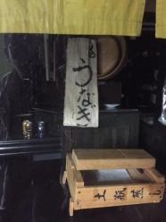 うなぎ居酒屋2