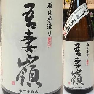 吾妻峰純米吟醸無ろ過生原酒美山錦