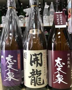 志太泉純吟藤枝誉冨士、純米生酒開龍、特純静系94