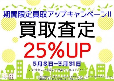 買取25%UP5月8~31日