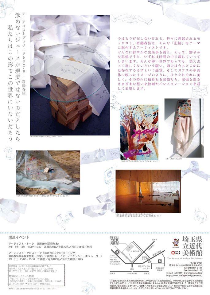 埼玉県立近代美術館うら2017