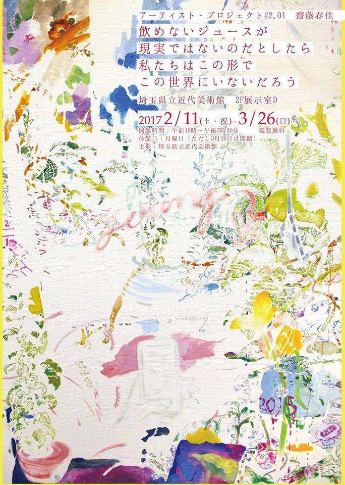 埼玉県立近代美術館おもて2017