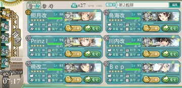 E-2 第二艦隊(仮)