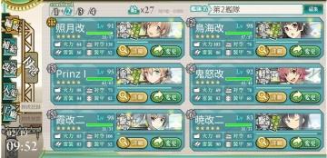 E-2 攻略第2艦隊