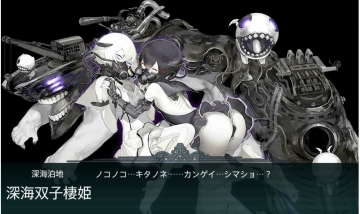 深海双子棲姫様
