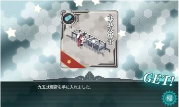 九十五式爆雷