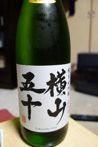 yokoyamaiso.jpg