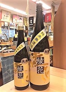 20170219綾花生