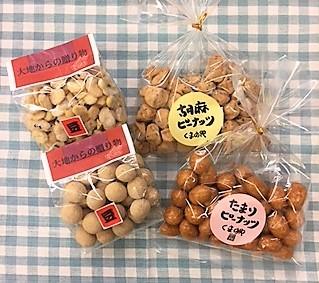20170225豆菓子