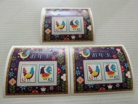 切手 002 (480x360)