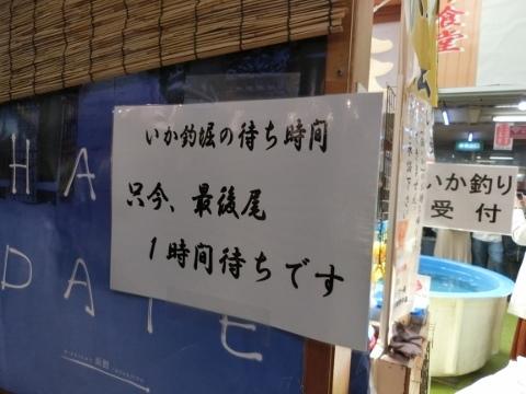 函館 019 (480x360)
