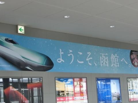 函館2 020 (480x360)
