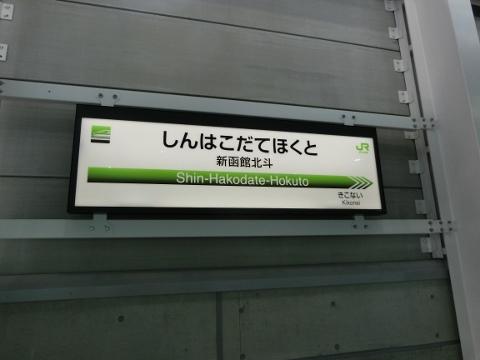 函館2 027 (480x360)
