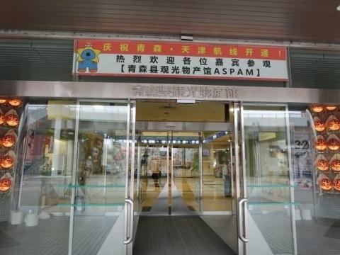 函館2 041 (480x360)