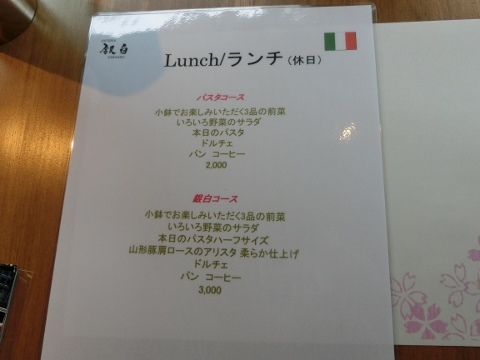 イタリアンレストラン 004 (480x360)