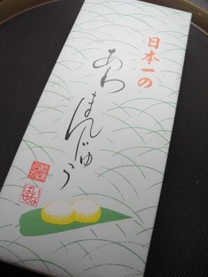 20170331福島柳津あわまんじゅう➀