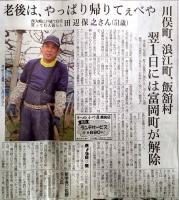 三條新聞掲載記事290405