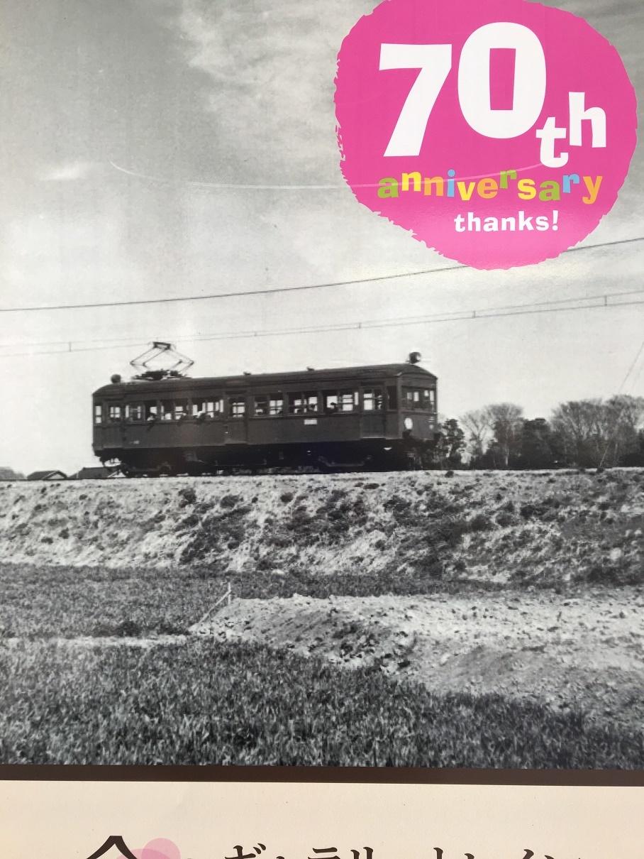 新京成70周年1