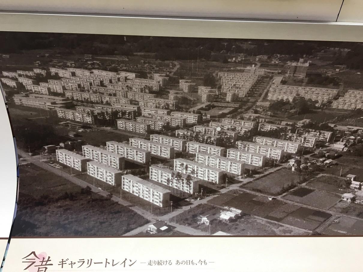 新京成70周年団地