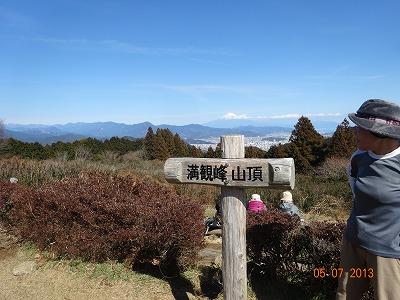 満観峰山頂1