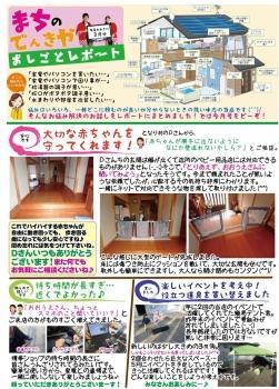 201704oshigoto_o.jpg
