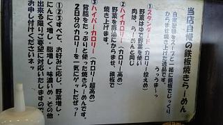 20161106ラーメン公(その2)